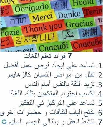 7 فوائد من تعلم اللغات Language_benefits